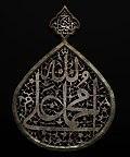 Allah.Muhammad.Ali.jpg