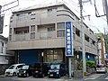 Amami Credit Union Setouchi Branch.jpg