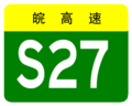 Anhui Expwy S27 sign no name.png