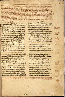 Anthologia Graeca Planudes BM Add 16409 p 1.jpg