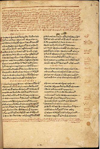 Medieval Greek - Manuscript of the Anthology of Planudes (c.1300)