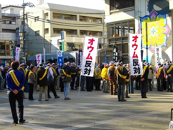 An anti-Aum Shinrikyo protest in Japan, 2009. Anti-Aum Shinrikyo protest.JPG