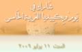 Arab Wiki Day Promo 1.png