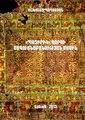 Ashkhunj Poghosyan, On origin of Pazyryk rug, Yerevan, 2013(2).pdf