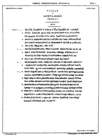 Lauriya Araraj - Image: Ashoka pillar lauriya araraj 1