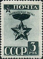 Awards of the USSR-1943. CPA 864.jpg