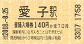 AyakoStationRailwayPlatformTickets.png
