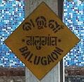 Balugan-Railway station Khoradha Odisha.jpg