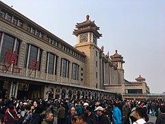 Beijing Railway Station in 2018.jpg