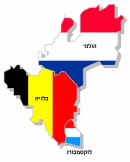 Benelux he.png