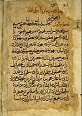 Bible Persian Manuscript (14th century).jpg