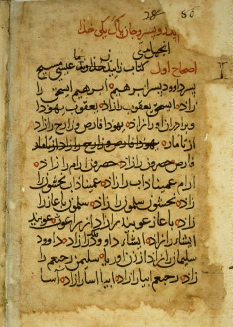 Bible Persian Manuscript (14th century)