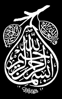 White-on-black rendering of the Basmala in the shape of a pear