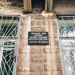 Photo of Fyodor Osipovich Leevchak black plaque