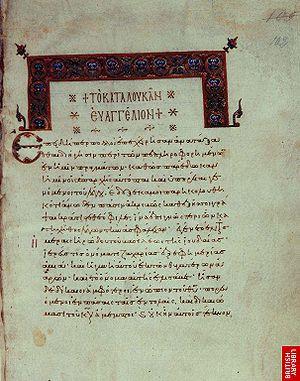 Luke 1 - Image: Burney 19 (Luke 1)