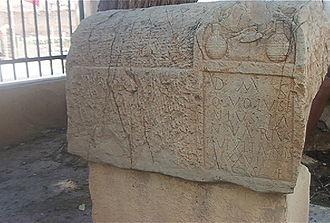 Bulla Regia Museum - Image: Caisson funéraire