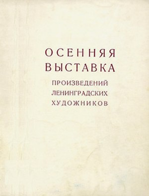 1958 in fine arts of the Soviet Union - Exhibition Catalogue