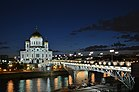 Cathedral of Christ the Saviour and Patriarshy bridge at night 03.jpg