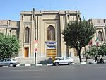 Central Post Office of Tehran.JPG