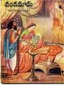 Chandamama 1949 01.pdf