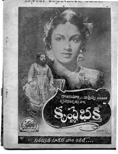 Chandamama 1949 01.pdf