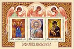 Christmas Stamp of Ukraine 2000.jpg