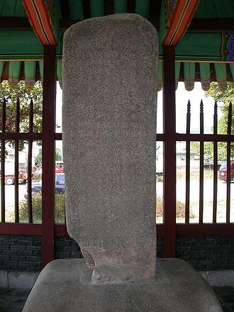 Taewang - Image: Chungju Goguryeo Stele