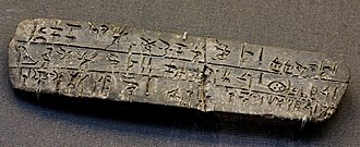 Linear B - Tablet KN Fp 13, discovered by Arthur Evans.
