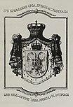 Coa of Kingdom of Yugoslavia drawing.jpg