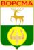 герб города Ворсма