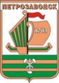 Coat of Arms of Petrozavodsk (Karelia) (1973).png