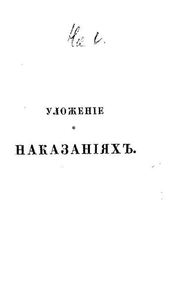 File:Code of criminal and corrective penalties of Russia, 1845.pdf