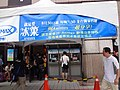 Comic Exhibition ticketing at TWTC entrance1 20130817.jpg