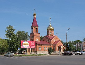 Dimitrovgrad(Russia)Church in Old Town.JPG