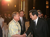 Dr. Hong-Yee Chiu and Dr. Ma Ying-jeou, President of Republic of China, Taiwan.jpg