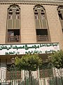 Ebad Arrahman NGO, Mataryia Cairo.jpg