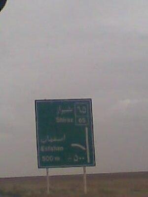 Road 65 (Iran) - Image: Esfahan Abadeh HW18