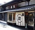 Fabric shop in Nara.jpg