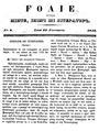 Foaie pentru minte, inima si literatura, Nr. 8, Anul 1842.pdf