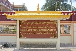 Gaden Jangtse Thoesam Norling Monastery.jpg