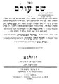 Gavriel Zev Margolis. Shem olam. 1905.pdf