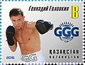 Gennady Golovkin 2016 stamp of Kazakhstan 2.jpg