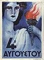 Greece-1936-dictatorship-poster.jpg