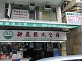 HK 北角 North Point 明園西街 Ming Yuen Western Street shop Sun Lai Dry Cleaning May-2012.JPG