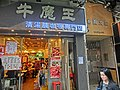 HK 灣仔 Wan Chai 春園街 Spring Garden Lane Dec-2013 牛魔王清湯咖喱專門店 Beef curry soup restaurant.JPG