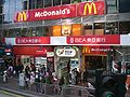 HK CWB Yee Wo Street McCafé McDonald s Building BEA n PCCW.JPG