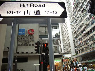 Hill Road, Hong Kong - Hill Road