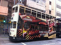 HK Kennedy Town Tram body ads Johnsonville Foods Oct-2011.jpg