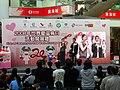 HK MiriamYeung KickoffCermonyFor2008WorldAidsDayActivities.JPG