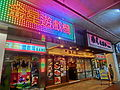 HK North Point NP night 483-497 King's Road Tung Po Building 東寶大廈 Wing's Catering restaurant Apr-2014 games shop.JPG
